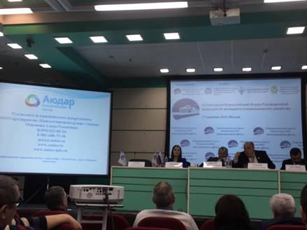 Участие в Ежегодном всероссийском форуме