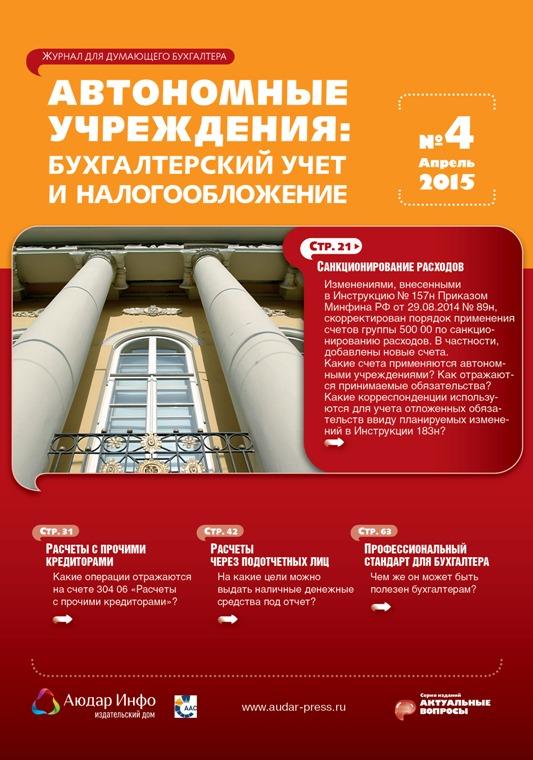 Инструкция 183н по бюджетному учету в 2016 году с изменениями скачать