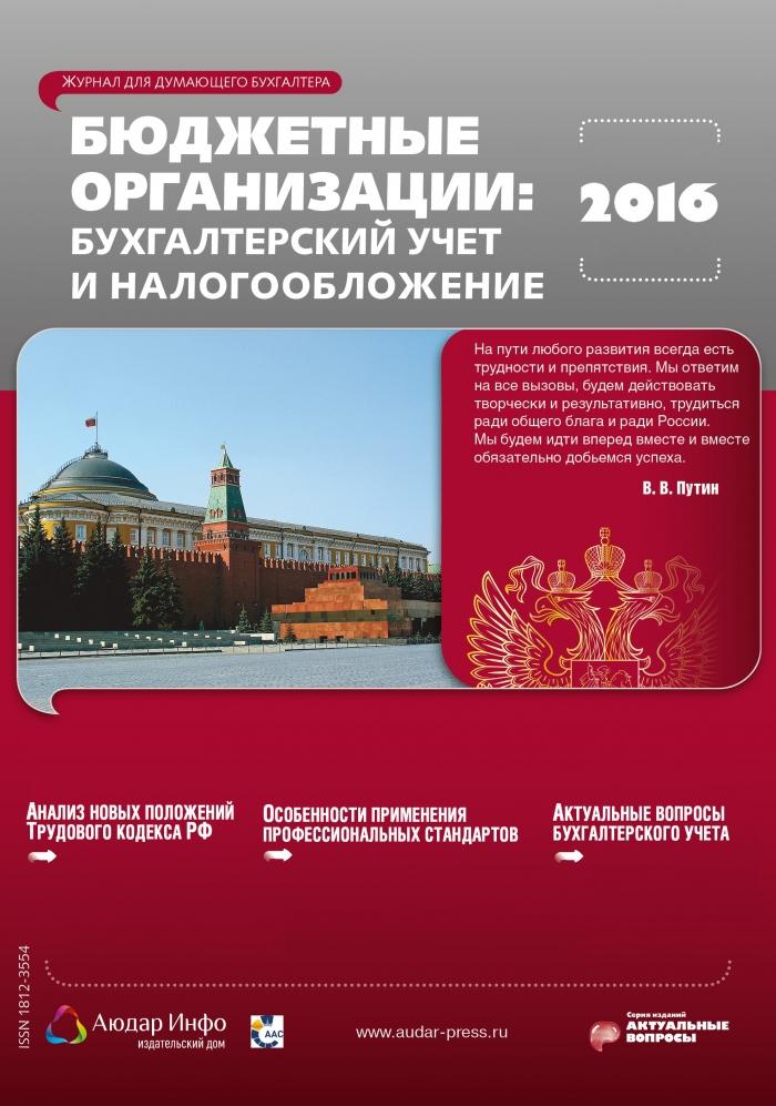 89н инструкция по бюджетному учету с изменениями 2015 год - фото 2