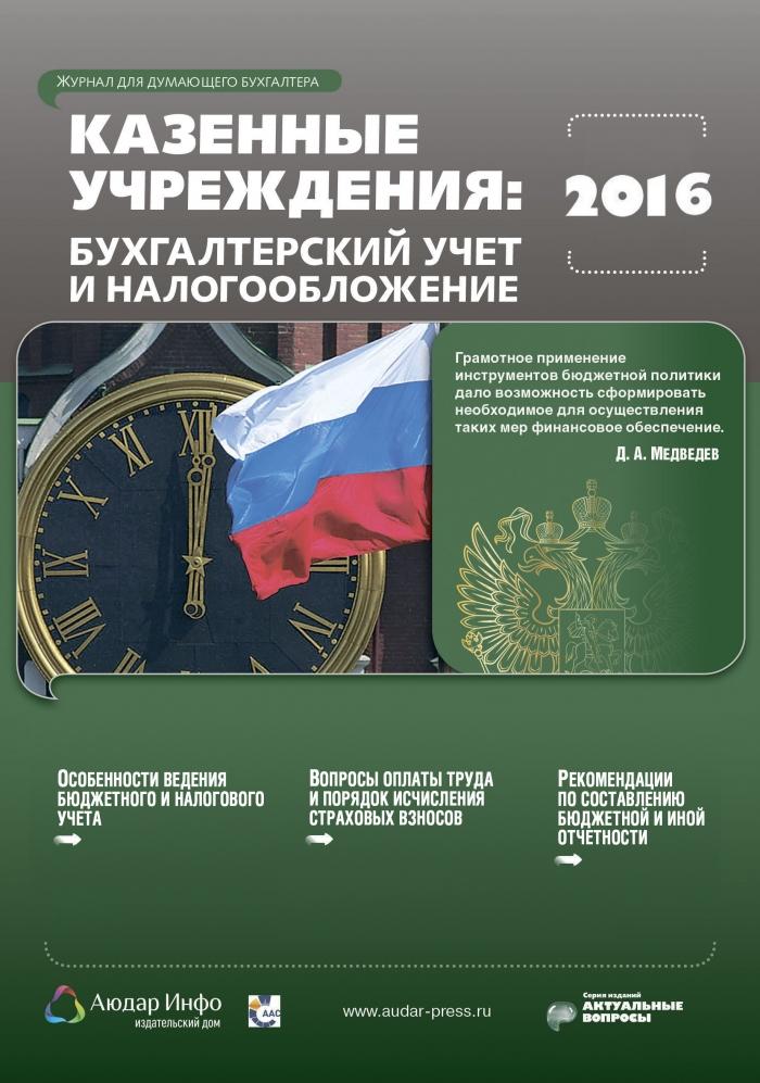 89н инструкция по бюджетному учету с изменениями 2015 год - фото 7