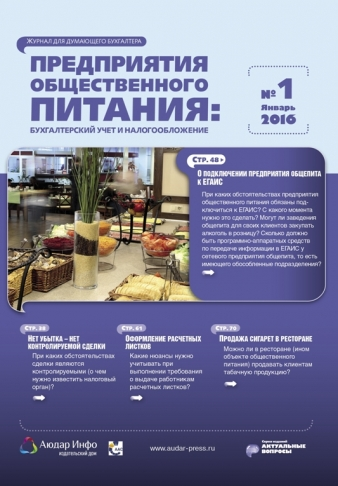 журнал питания онлайн