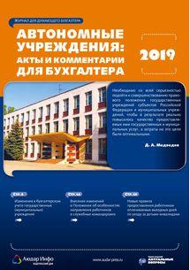Автономные учреждения: акты и комментарии для бухгалтера №1 2019