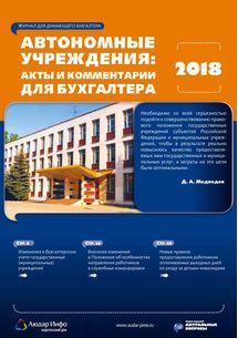 Автономные учреждения: акты и комментарии для бухгалтера №6 2018