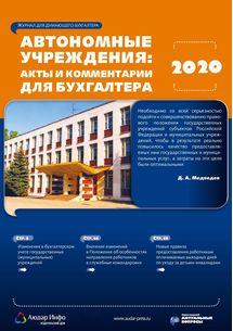 Автономные учреждения: акты и комментарии для бухгалтера №4 2020