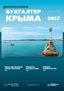 Бухгалтер Крыма №11 2017