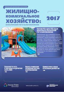 Жилищно-коммунальное хозяйство: бухгалтерский учет и налогообложение №9 2017