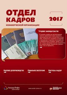 Отдел кадров коммерческой организации №4 2017