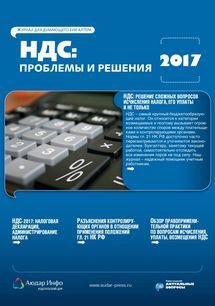 НДС: проблемы и решения №1 2017