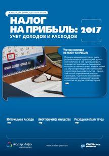 Налог на прибыль №5 2017