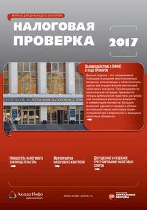 Налоговая проверка №1 2017