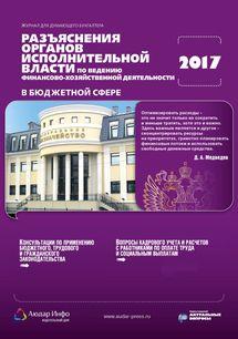 Разъяснения органов исполнительной власти по ведению финансово-хозяйственной деятельности в бюджетной сфере №5 2017