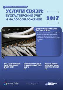 Услуги связи: бухгалтерский учет и налогообложение №5 2017