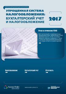 Упрощенная система налогообложения: бухгалтерский учет и налогообложение №3 2017