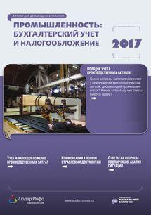 Промышленность: бухгалтерский учет и налогообложение №8 2017