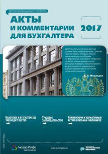 Акты и комментарии для бухгалтера №5 2017