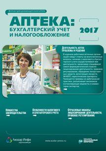 Аптека: бухгалтерский учет и налогообложение №1 2017