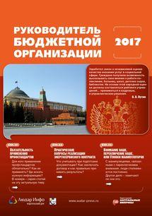 Руководитель бюджетной организации №1 2017