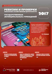 Ревизии и проверки финансово-хозяйственной деятельности государственных (муниципальных) учреждений №3 2017
