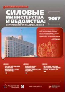 Силовые министерства и ведомства: бухгалтерский учет и налогообложение №11 2017