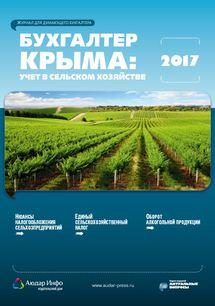 Бухгалтер Крыма: учет в сельском хозяйстве №3 2017
