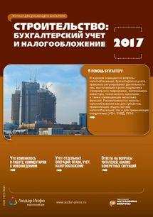 Строительство: бухгалтерский учет и налогообложение №11 2017
