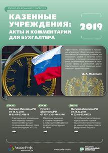 Казенные учреждения: акты и комментарии для бухгалтера №6 2019