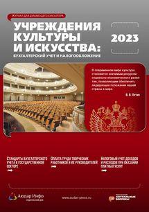 Учреждения культуры и искусства: бухгалтерский учет и налогообложение