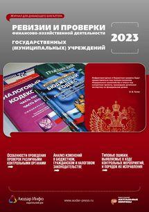 Ревизии и проверки финансово-хозяйственной деятельности государственных (муниципальных) учреждений