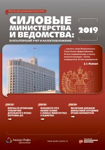 Силовые министерства и ведомства: бухгалтерский учет и налогообложение №7 2019