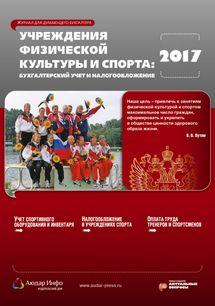 Учреждения физической культуры и спорта: бухгалтерский учет и налогообложение №10 2017