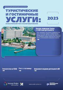 Туристические и гостиничные услуги: бухгалтерский учет и налогообложение
