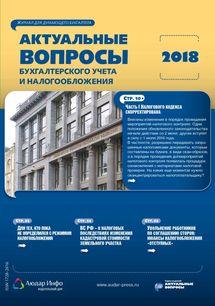 Актуальные вопросы бухгалтерского учета и налогообложения №9 2018