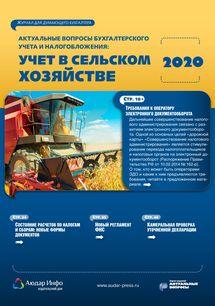 Актуальные вопросы бухгалтерского учета и налогообложения: учет в сельском хозяйстве №1 2020