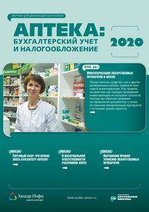 Аптека: бухгалтерский учет и налогообложение №1 2020