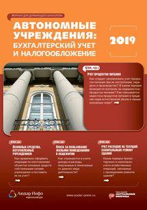 Автономные учреждения: бухгалтерский учет и налогообложение №10 2019