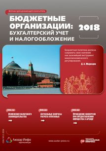 Бюджетные организации: бухгалтерский учет и налогообложение №5 2018