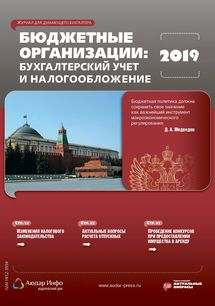 Бюджетные организации: бухгалтерский учет и налогообложение №8 2019