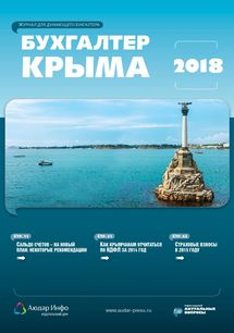Бухгалтер Крыма №6 2018