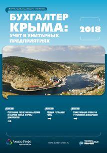 Бухгалтер Крыма: учет в унитарных предприятиях №1 2018
