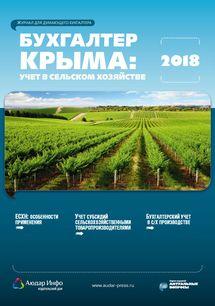 Бухгалтер Крыма: учет в сельском хозяйстве №4 2018
