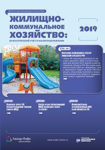Жилищно-коммунальное хозяйство: бухгалтерский учет и налогообложение №2 2019