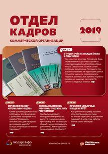 Отдел кадров государственного (муниципального) учреждения №10 2019