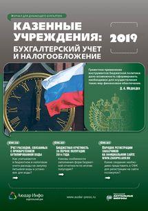 Казенные учреждения: бухгалтерский учет и налогообложение №1 2019