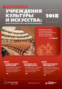 Учреждения культуры и искусства: бухгалтерский учет и налогообложение №5 2018