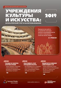 Учреждения культуры и искусства: бухгалтерский учет и налогообложение №10 2019