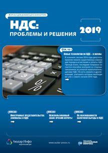 НДС: проблемы и решения №1 2019