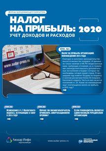 Налог на прибыль №1 2020