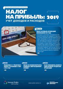Налог на прибыль №1 2019