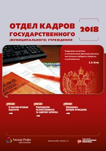 Отдел кадров государственного (муниципального) учреждения №1 2018