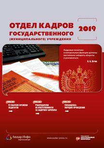 Отдел кадров государственного (муниципального) учреждения №1 2019